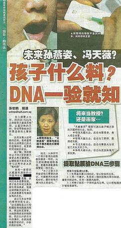 Inborn Talent Genetic Test Featured on Singapore Newspaper